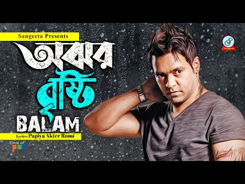 Ajhor Srabon - Balam - Full Video Song