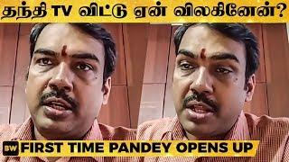 Video VIDEO: роиро╛ройрпН роПройрпН Thanthi TV ро╡ро┐роЯрпНроЯрпБ ро╡ро┐ро▓роХро┐ройрпЗройрпН? Rangaraj Pandey | RN MP3, 3GP, MP4, WEBM, AVI, FLV Desember 2018