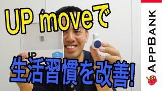 UPの新商品『UP MOVE』で生活をよりよくしよう!