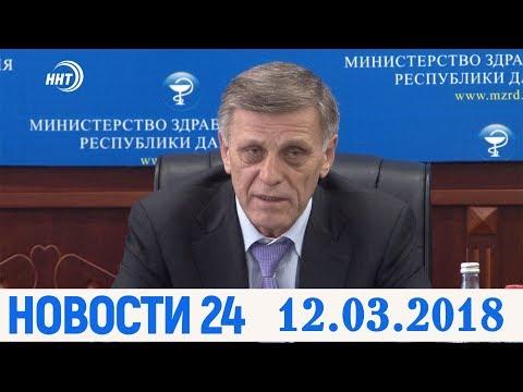 Новости Дагестан за 12. 03. 2018 год. - DomaVideo.Ru