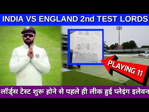 India vs England, LIVE Cricket Score, 2nd Test, Day 2 at Lord's PLAYING XI LEAKED | NEGA NEWS