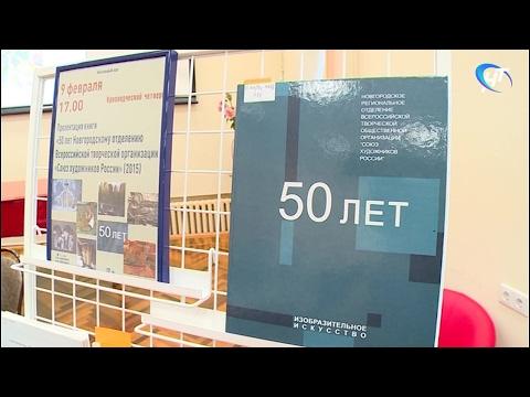 В областной универсальной библиотеке прошла презентация книги к 50-летию «Союза художников России»