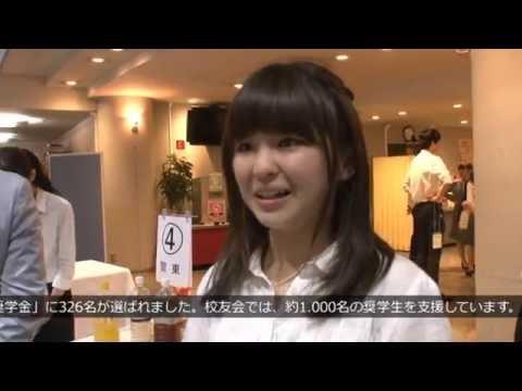 2016年度早稲田大学校友会 奨学生証授与式
