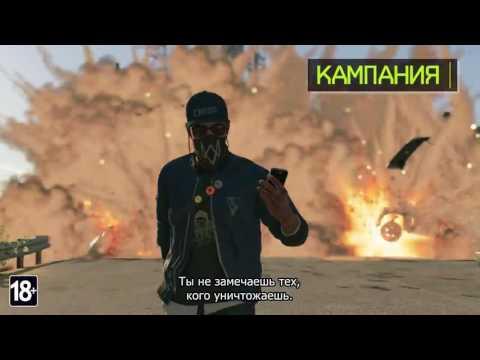 Watch Dogs 2 — бесплатная пробная версия (русские субтитры)