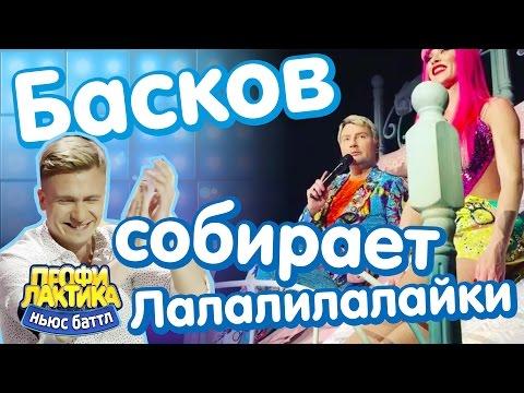Басков собирает Лалалилалайки - Выпуск 4 - Шоу ньюс баттл Профилактика