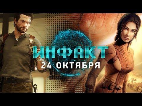 Инфакт от 24.10.2017 [игровые новости] — The Evil Within 2, Destiny 2, Microsoft...