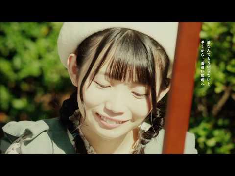 , title : '【ナナランド】キミから一番遠い場所 【MusicVideo】'