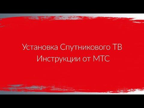 Инструкция поможет самостоятельно установить Спутниковое ТВ дома. Узнай больше о домашнем ТВ от МТС: http://www....