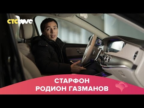 Родион Газманов   Старфон