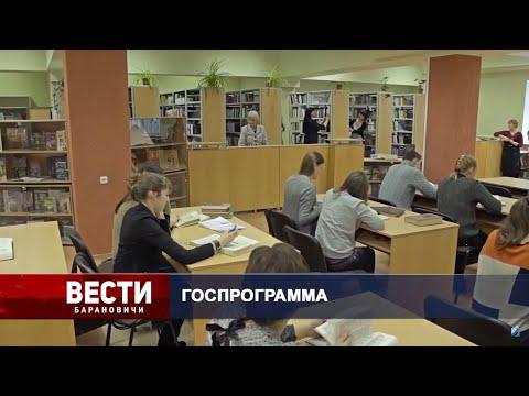 Вести Барановичи 03 февраля 2021.