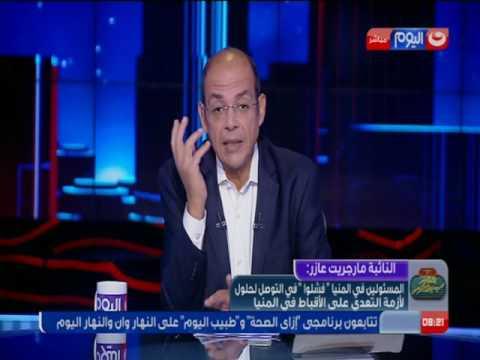 شردي يوجه رسالة لمحافظ المنيا: