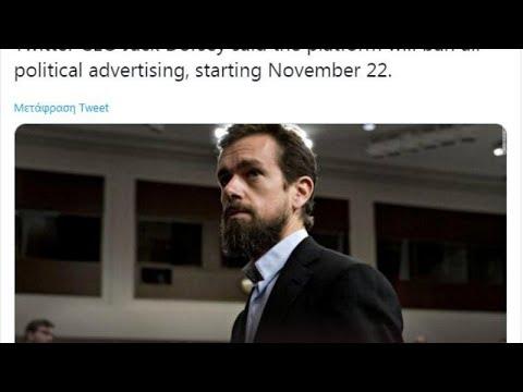 Twitter: Τέλος στις πολιτικές διαφημίσεις
