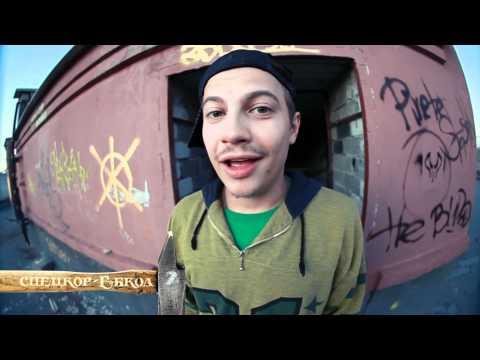 ЕБКОЛ - Выпуск 3 - Граффити (2011)
