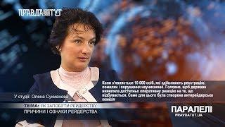 «Паралелі» Олена Сукманова:  Як запобігти рейдерству?