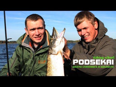 рыболовная школа подсек