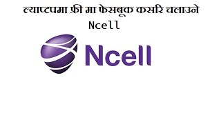 Learn how to use Free facebook offer of Ncell in your PC/Desktop/Laptop for free.Please do like and share if you enjoy watching this and subscribe for more upcoming videos.Love my videos ? Every single countsDonate me - https://www.paypal.com/cgi-bin/webscr?cmd=_s-xclick&hosted_button_id=HCWCQZWURV7NLFor business enquiries - ashangharsh@gmail.comCONNECT WITH ME-Facebook -https://www.facebook.com/asangam.androidInstagram - https://www.instagram.com/the_asangamTwitter -   https://www.twitter.com/the_asangamSongs UsedAdventures - A Himitsu - SoundCloud (No Copyright Music)