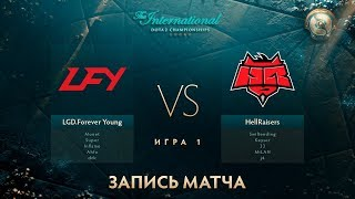 LFY vs Hellraisers, The International 2017, Групповой Этап, Игра 1