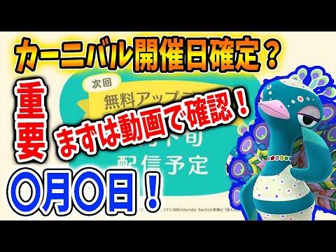 【あつ森】1月アプデの詳細!カーニバルの開催日がほぼ確定!?【あつまれどうぶつの森/Animal Crossing/アップデート/冬アプデ/しゃちくるみ/限定家具】