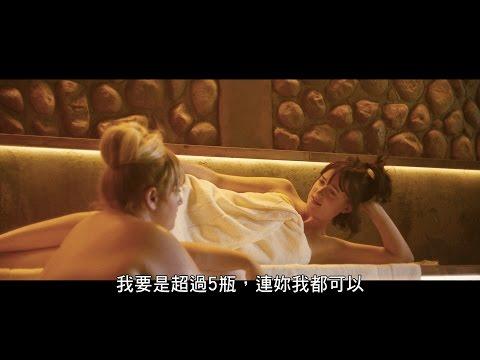 【單身啪啪啪】中文預告