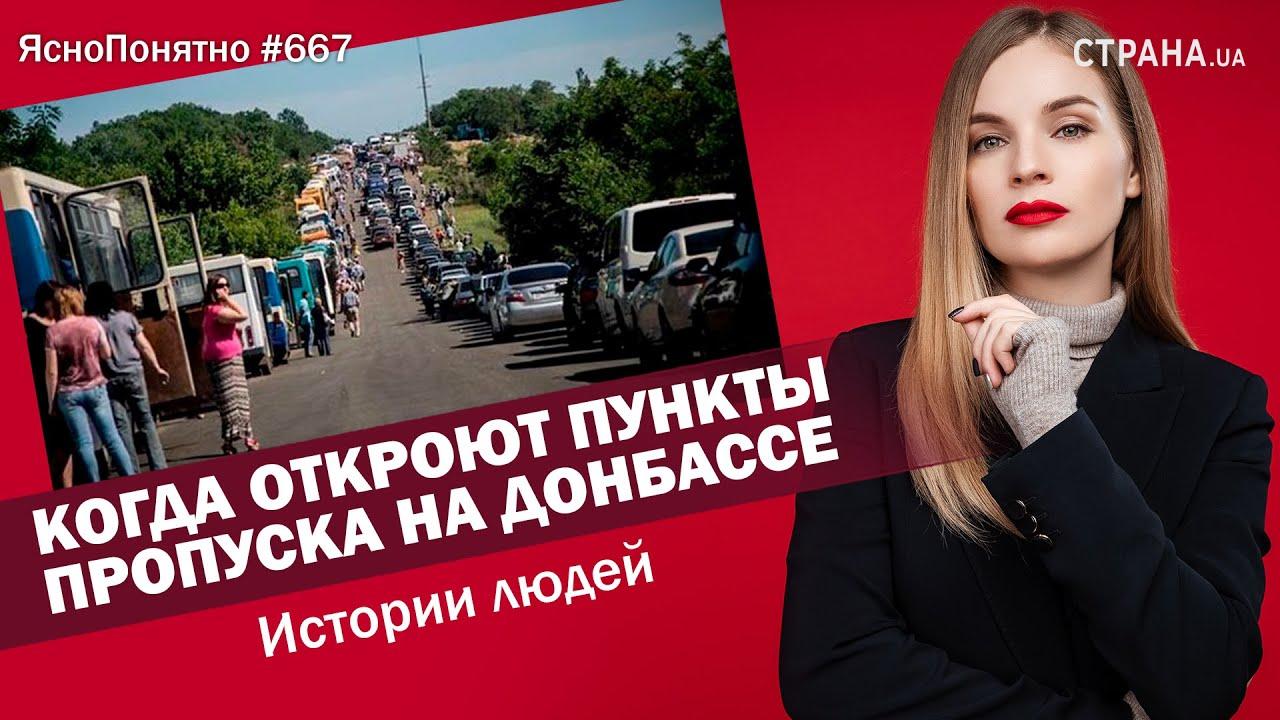 Когда откроют пункты пропуска на Донбассе.