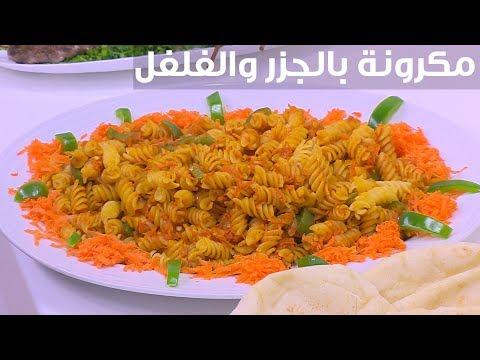 العرب اليوم - طريقة إعداد معكرونة بالجزر والفلفل