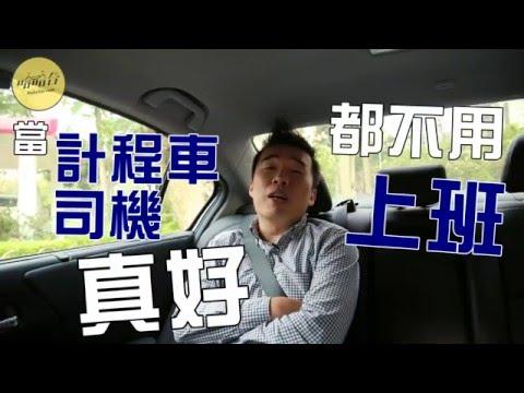 「為何走這條?你在繞路嗎」 一句話惹怒計程車司機