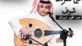 جلسة عبدالمجيد عبدالله عين تشربك شوف 2011
