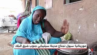 موريتانيا .. سيول تجتاح مدينة سيليبابي جنوب شرق البلاد