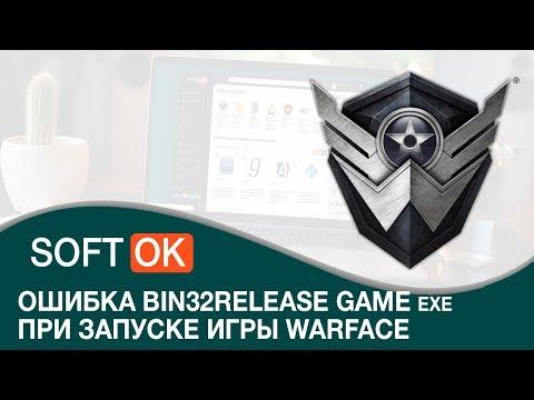 Ошибка bin32release game exe при запуске игры Warface