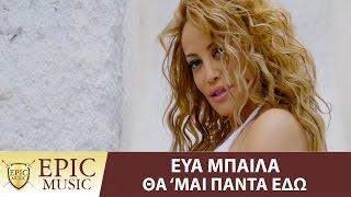 Eva Mpaila - Θα 'μαι Πάντα Εδώ