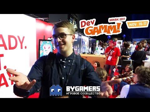 byGamers побывал на конференции DevGAMM Minsk 2017