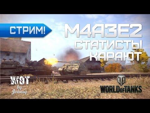 M4A3E2 Sherman Jumbo - Стрим \