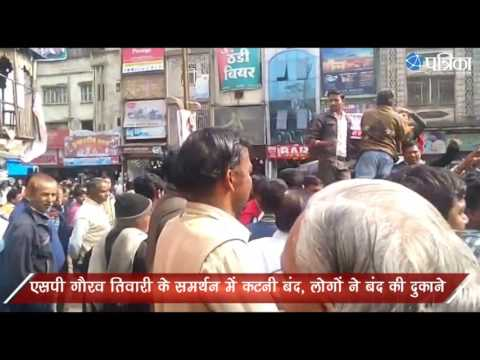 Video Exclusive Video Katni SP Gaurav Tiwari Transfer Viral on Social Media download in MP3, 3GP, MP4, WEBM, AVI, FLV January 2017