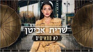 הזמרת שרית אביטן - בסינגל חדש  - לא מתאימים