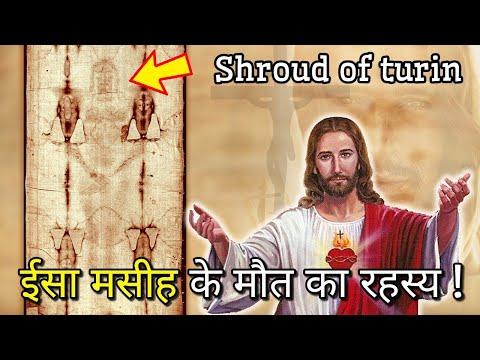 Video क्या था ईसा मसीह के मौत का रहस्य ? | The Mystery of Shroud of Turin in Hindi download in MP3, 3GP, MP4, WEBM, AVI, FLV January 2017