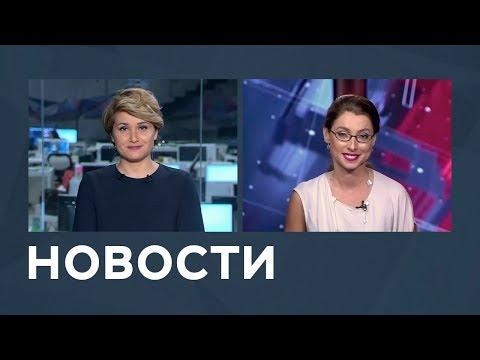 Новости от 16.08.2018 с Еленой Светиковой и Лизой Каймин - DomaVideo.Ru