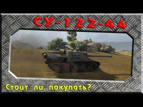 СУ-122-44 - Стоит ли покупать? ~World of Tanks~