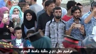 مراسيم حفل تخرج جامعة البصرة 2015-2016