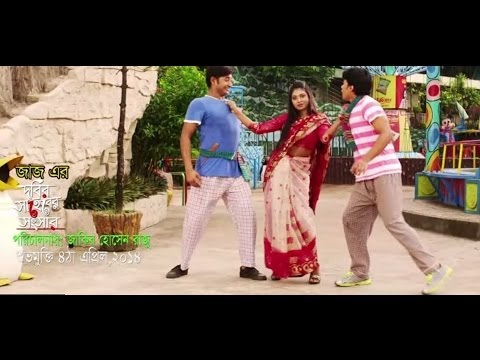 Akkas Kudus | Bappy | Mahi | Dobir Shaheber Songshar Movie Song 2014