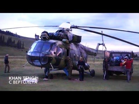 Гора Хантенгри-2015 с вертолета (Khantengri mtn-2015, helicopter views)