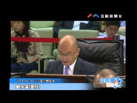 劉永誠立法會議程前發言  20140630
