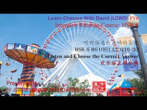HSK 6 H61001 L2 Q16-30 欢乐谷主题公园 Happy Valley Theme Park Full HD