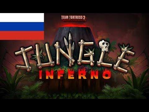 TF2 Jungle Inferno: Русские субтитры