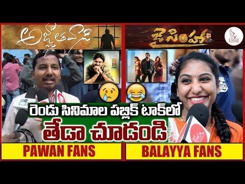 Agnyaathavaasi vs JaiSimha Public Talk | రెండు సినిమా పబ్లిక్ టాక్ లో తేడా చూడండి. Eagle Media Works