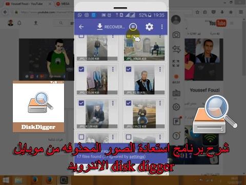 شرح برنامج استعادة الصور المحذوفه من موبايلdisk digger الاندرويد   Recover Deleted Photos