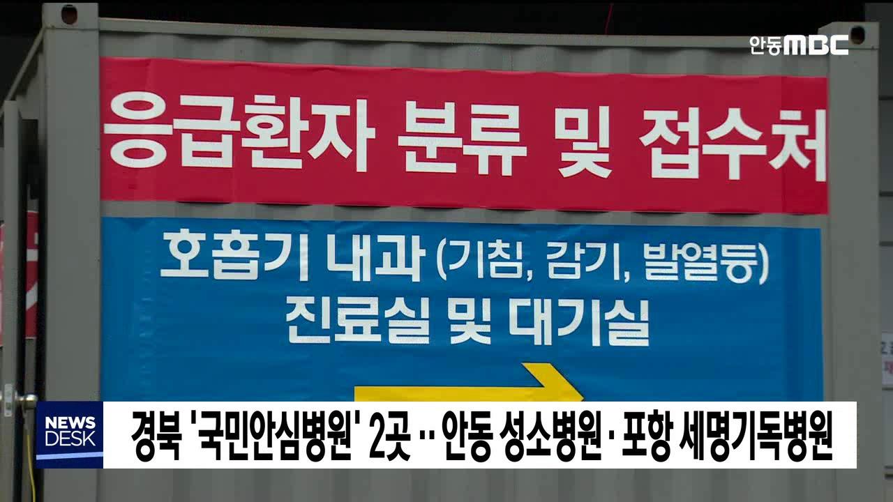 안동 성소병원, 포항 세명기독 '국민안심병원' 지정