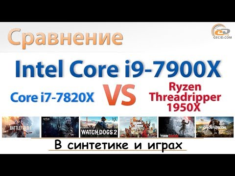Обзор Intel Core i9-7900X в сравнении с Core i7-7820X и Ryzen Threadripper 1950X