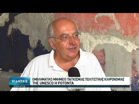 Η Ροτόντα μνημείο συνυφασμένο με τη Θεσσαλονίκη