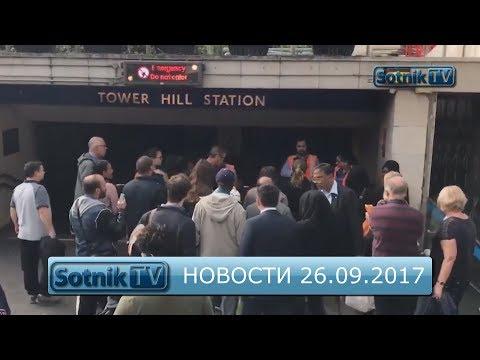 ИНФОРМАЦИОННЫЙ ВЫПУСК 26.09.2017