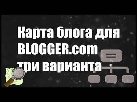 Карта блога для blogger три варианта